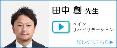 田中創先生