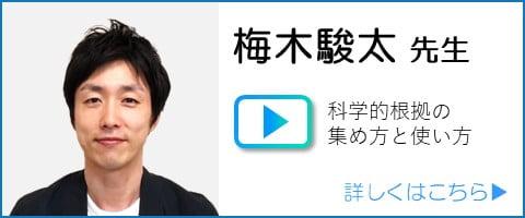 梅木駿太先生