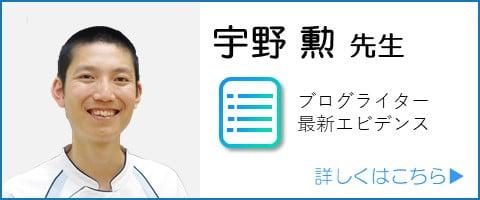 宇野勲先生