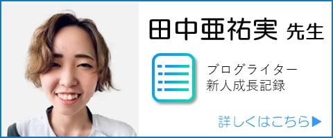 田中亜祐実先生