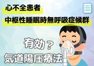 心不全患者の中枢性睡眠時無呼吸症候群に気道陽圧療法は有効なの?