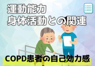 COPD患者の自己効力感