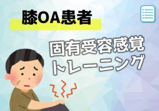 膝OAに固有受容感覚トレーニング