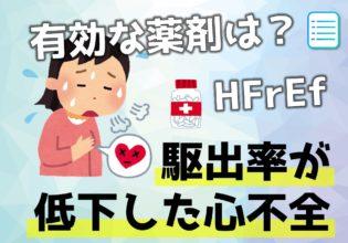 駆出率が低下した心不全(HFrEF)患者に有効な薬剤は?