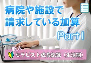 病院や施設で請求している加算とはPart1