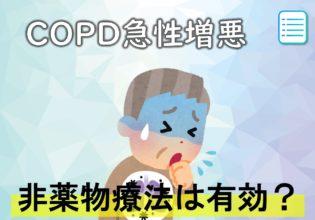 COPD急性増悪に非薬物療法は有効なの?