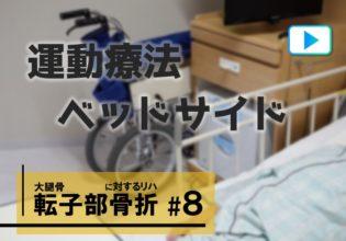 2.運動療法 ベッドサイド【大腿骨転子部骨折に対するリハビリテーション #8】