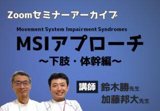 MSIアプローチ~下肢・体幹編~