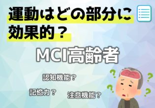 運動はMCI高齢者の認知機能のどの部分に効果的?